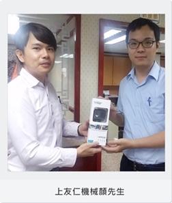 2016台北國際自動化工業大展9月3日中獎人