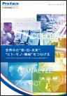 Catalog_IoTsolution