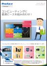 Catalog_PS5000_Computing