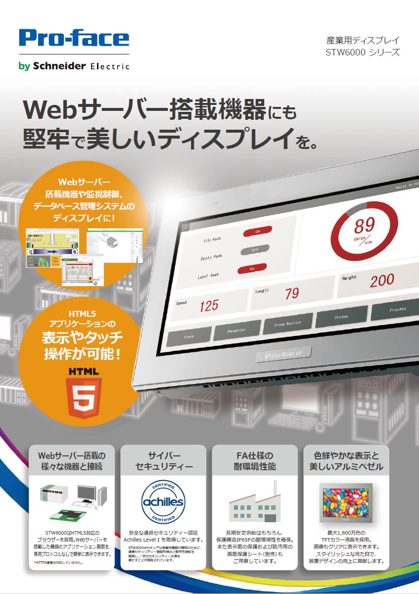 STW6000シリーズ カタログ