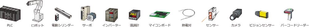 各種デバイス