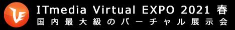 ITmedia Virtual EXPO 2021 春