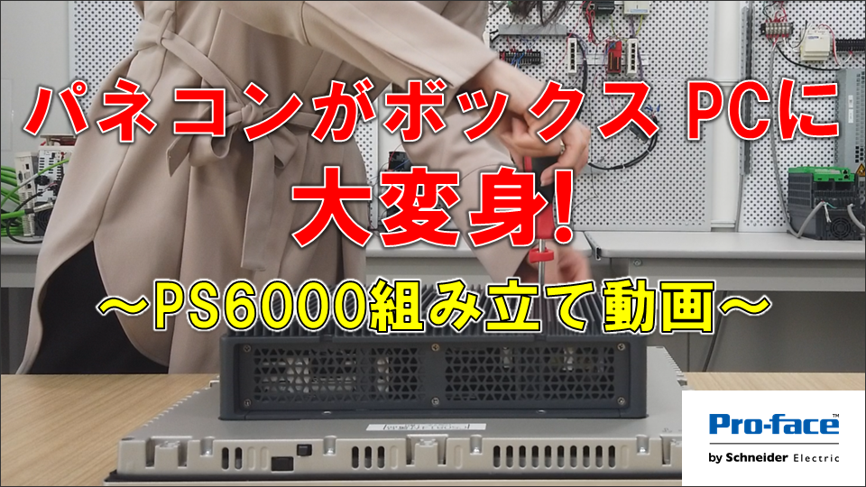 ps6000_feature1_thumb.png