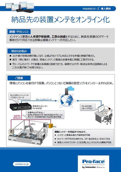 ipc30th_case_04_00.jpg