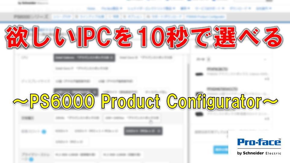 PS6000の特長3 - Product Configurator -